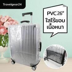 Travelgear24 พลาสติกใส คลุมกระเป๋าเดินทาง 26 นิ้ว กันเปื้อน กันริ้วรอยและกันน้ำ Pvc Cover Suitcase   .