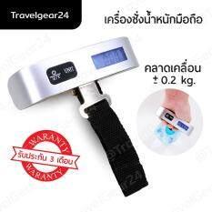 Travelgear24 เครื่องชั่งน้ำหนักมือถือ รับประกัน 3 เดือน ตาชั่งพกพา ตาชั่ง กระเป๋า กระเป๋าเดินทาง เครื่องชั่งกระเป๋าเดินทาง 50kg/10g Electronic Portable Luggage Scale.