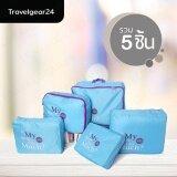 ขาย ซื้อ Travelgear24 กระเป๋าจัดระเบียบเสื้อผ้าสำหรับเดินทาง เซ็ท 5 ชิ้น Set 5 Pieces Bag Blue สีฟ้า กรุงเทพมหานคร