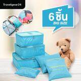 ขาย Travelgear24 กระเป๋าจัดระเบียบเสื้อผ้า สำหรับเดินทาง เซ็ท 6 ชิ้น Organizing Bag Set 6 Pcs Travel Bag Luggage Blue สีฟ้า ถูก