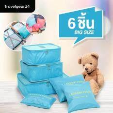 ซื้อ Travelgear24 กระเป๋าจัดระเบียบเสื้อผ้า สำหรับเดินทาง เซ็ท 6 ชิ้น Organizing Bag Set 6 Pcs Travel Bag Luggage Blue สีฟ้า ออนไลน์