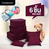โปรโมชั่น Travelgear24 กระเป๋าจัดระเบียบเสื้อผ้าสำหรับเดินทาง 6 Sets Travel Organizers Packing Cubes Luggage Organizers Compression Pouches Wine Red สีไวน์แดง เซ็ท 6 ชิ้น ใน กรุงเทพมหานคร