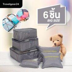 ซื้อ Travelgear24 กระเป๋าจัดระเบียบเสื้อผ้าสำหรับเดินทาง 6 ชิ้น Travel Organizers Packing Pouches Set 6 Pieces Gray สีเทา ใหม่ล่าสุด