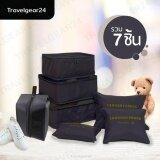 ซื้อ Travelgear24 กระเป๋าจัดระเบียบ เสื้อผ้า สำหรับเดินทาง เซ็ท 7 ชิ้น คู่ กระเป๋ารองเท้า Organizing Travel Bag Set 7 Pcs And Shoes Bag Black สีดำ Travelgear24 ออนไลน์