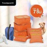 ราคา Travelgear24 กระเป๋าจัดระเบียบ เสื้อผ้า สำหรับเดินทาง เซ็ท 7 ชิ้น Orange สีส้ม คู่ กระเป๋ารองเท้า Organizing Travel Bag Set 7 Pcs And Shoes Bag Navy สีน้ำเงิน Travelgear24 เป็นต้นฉบับ