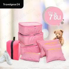 ราคา Travelgear24 กระเป๋าจัดระเบียบ เสื้อผ้า สำหรับเดินทาง เซ็ท 7 ชิ้น คู่ กระเป๋ารองเท้า Organizing Travel Bag Set 7 Pcs And Shoes Bag Pink สีชมพู Travelgear24 เป็นต้นฉบับ