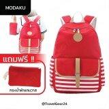 ราคา Travelgear24 กระเป๋าเป้ กระเป๋าเด็ก กระเป๋าสะพายหลัง กระเป๋าแฟชั่นผู้หญิง Fashion Shoulder Bag Backpack Red สีแดงลายทาง ใหม่