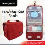 ราคา Travelgear24 กระเป๋าใส่อุปกรณ์อาบน้ำ กระเป๋าใส่เครื่องสำอางค์ กระเป๋าพกพา Multi Purpose Bag Bath Bag Red สีแดง Travelgear24