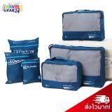 ขาย Travelgear24 New Version 2016 กระเป๋าจัดระเบียบ ใส่เสื้อผ้า กระเป๋าเดินทาง กระเป๋าชุด 6 ชิ้น Organizing Bag Set 6 Pcs Travel Bag Luggage Navy Blue สีน้ำเงิน ผู้ค้าส่ง