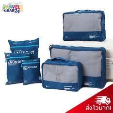 ราคา Travelgear24 New Version 2016 กระเป๋าจัดระเบียบ ใส่เสื้อผ้า กระเป๋าเดินทาง กระเป๋าชุด 6 ชิ้น Organizing Bag Set 6 Pcs Travel Bag Luggage Navy Blue สีน้ำเงิน ใหม่