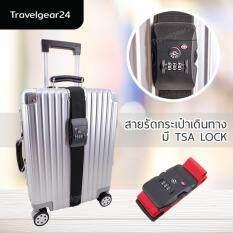 ซื้อ Travelgear24 สายรัดกระเป๋าเดินทาง Tsa พร้อมรหัสล็อก Travel Luggage Belt Suitcase Tsa Strap สีแดง Red Travelgear24 ออนไลน์