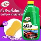 ซื้อ Turtle Wax แชมพูล้างรถฮาร์ดเชลล์ น้ำยาทำความสะอาดรถยนต์ ขนาดใหญ่ 2 ลิตร