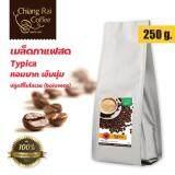 ขาย เมล็ดกาแฟสด Typica หอมมาก เข้มนุ่ม คั่วกลาง 1 ถุง 250 กรัม Chiang Rai Coffee ถูก