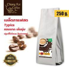 ขาย เมล็ดกาแฟสด Typica หอมมาก เข้มนุ่ม คั่วกลาง 1 ถุง 250 กรัม Chiang Rai Coffee เป็นต้นฉบับ