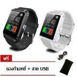 ซื้อ U Watch Bluetooth Smart Watch รุ่น U8 แพ็คคู่ White Black ฟรี ซองกำมะหยี่ 2 ซอง ใหม่