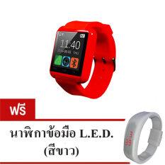 U Watch Boothtooth Smart watch U8 (สีแดง) แถมฟรี นาฬิกา LED (คละสี)