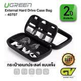 ราคา Ugreen 40707 กระเป๋า External Hard Drive Case Bag Travel Electornics Accessories Organizer Bag For 2 5 Inch Hard Drives Like Estern Digital Toshiba Seagate And Power Bank Usb Cable Earphone Cards And More Ugreen เป็นต้นฉบับ