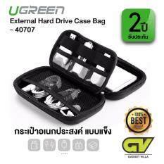 ราคา Ugreen 40707 กระเป๋า External Hard Drive Case Bag Travel Electornics Accessories Organizer Bag For 2 5 Inch Hard Drives Like Estern Digital Toshiba Seagate And Power Bank Usb Cable Earphone Cards And More ใหม่ ถูก
