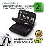 ขาย Ugreen รุ่น 50147 กระเป๋า Cable Organizer Double Layer Electronic Travel Gadget Carry Bag For Usb Cable Memory Card Flash Hard Drive Power Bank And More Fit For Ipad Mini Or Tablet Up To 7 9 Ugreen