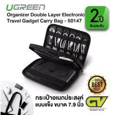 ราคา Ugreen รุ่น 50147 กระเป๋า Cable Organizer Double Layer Electronic Travel Gadget Carry Bag For Usb Cable Memory Card Flash Hard Drive Power Bank And More Fit For Ipad Mini Or Tablet Up To 7 9 Ugreen