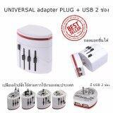 ราคา Universal Adapter Plug Usb 2 ช่อง หัวแปลงปลั๊ก White ใหม่