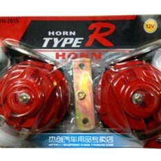 Universal รถต่ำความถี่กันน้ำลมก้นหอย Horn 12 โวลต์ - Intl.