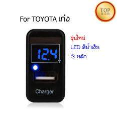 ขาย Usb 1 Port ชาร์จเจอร์ 2 1 A Volt Meter วัดสภาพแบตเตอร์รี่ วัดสภาพไดชาร์ท Led สีน้ำเงิน 3 หลัก สำหรับรถเก๋ง Toyota 1 ชุด ออนไลน์ ใน Thailand