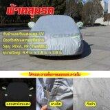 ซื้อ ผ้าคลุมรถ ป้องกันแสง Uv กันน้ำ ขนาด 4 4X1 8X1 6 เมตร ถูก ใน กรุงเทพมหานคร