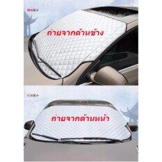 ซื้อ ม่านบังแดด ด้านหน้ารถยนต์ ที่กันแดด แผ่นบังแดด กันความร้อน ม่านกันแดดรถยนต์ สะท้อนรังสี Uv ใหม่ล่าสุด