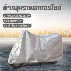 ส่วนลด สินค้า ผ้าคลุมรถมอเตอร์ไซค์ ป้องกันแสง Uv ป้องกันน้ำ ป้องกันฝุ่น