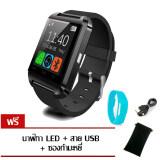 ส่วนลด Uwatch นาฬิกา Bluetooth Smart Watch รุ่น U8 Black แถมฟรี นาฬิกา Led ระบบสัมผัส คละสี