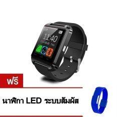 Uwatch นาฬิกา Bluetooth Smart Watch รุ่น U8 (Black) แถมฟรี นาฬิกา LED ระบบสัมผัส (คละสี)