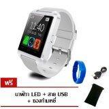 ราคา Uwatch นาฬิกา Bluetooth Smart Watch รุ่น U8 White แถมฟรี นาฬิกา Led ระบบสัมผัส คละสี เป็นต้นฉบับ