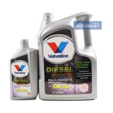 ราคา Valvoline น้ำมันเครื่อง Diesel Synthetic Sae 5W 30 6ลิตร ฟรี1L