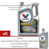 ขาย ซื้อ ออนไลน์ Valvoline น้ำมันเครื่อง Diesel Synthetic ดีเซล ซินเธติค สำหรับรถยนต์เครื่องยนต์ดีเซล Sae 5W 40 ขนาด 6 ลิตร