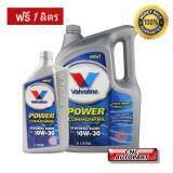 ขาย Valvoline น้ำมันเครื่อง Power Commonrail 10W 30 6 ลิตร ฟรี 1 ลิตร ใน กรุงเทพมหานคร