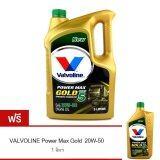 ราคา ราคาถูกที่สุด Valvoline น้ำมันเครื่อง Power Max Gold 20W 50 5 ลิตร ฟรี 1 ลิตร
