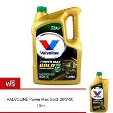 ราคา Valvoline น้ำมันเครื่อง Power Max Gold 20W 50 5 ลิตร ฟรี 1 ลิตร Valvoline เป็นต้นฉบับ