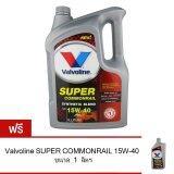 ซื้อ Valvoline น้ำมันเครื่อง Super Commonrail 15W 40 6 ลิตร ฟรี 1 ลิตร Valvoline ถูก