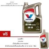 ราคา Valvoline น้ำมันเครื่อง Syn Power Tสำหรับรถยนต์เครื่องยนต์เบนซิน 5W 30 ขนาด 4ลิตร Valvoline กรุงเทพมหานคร