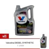 ซื้อ Valvoline น้ำมันเครื่อง Valvoline Diesel Synthetic Sae 5W 30 Apici 4 6 ลิตร ฟรี 1 ลิตร Valvoline