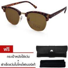 ขาย Vintage Clubmaster Style Sunglasses แว่นกันแดด รุ่น 3016 Tortoise Brown ออนไลน์ ใน กรุงเทพมหานคร