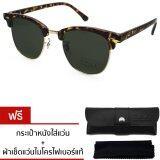 ขาย Vintage Clubmaster Style Sunglasses แว่นกันแดด รุ่น 3016 Tortoise G15 ถูก กรุงเทพมหานคร