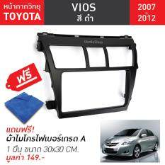 ขาย หน้ากากวิทยุ สำหรับ Vios ปี 2007 2012 สีดำ ถูก