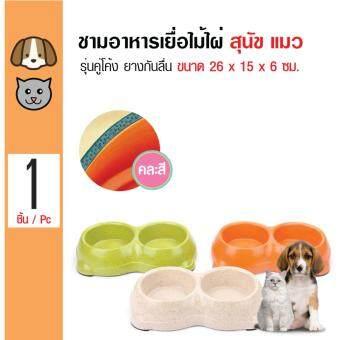 Vitakraft ชามเยื่อไม้ไผ่ ชามอาหารและน้ำ รุ่นคู่โค้ง สำหรับสุนัขและแมว ขนาด 26x15x6 ซม.