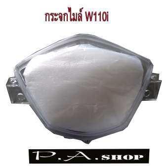 ราคา กระจกไมล์ ฝาพลาสติกครอบเรือนไมล์ W110i