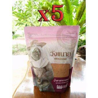 วังขนาย น้ำตาลทรายแดง น้ำตาลอ้อยบริสุทธิ์ จากธรรมชาติ 100 % 400 กรัม 5 ถุง WANGKANAI 100% NATURAL BROWN SUGAR 400 g. 5 sachets