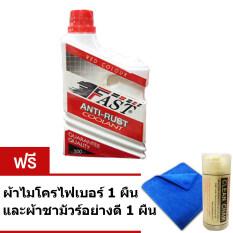 ราคา ราคาถูกที่สุด Wasabi น้ำยาหล่อเย็นหม้อน้ำ Fast สีแดง Heater Protection รุ่นเข้มข้นป้องกันความร้อนสูง 500Ml แถมฟรีผ้าชามัวร์และผ้าไมโครไฟเบอร์