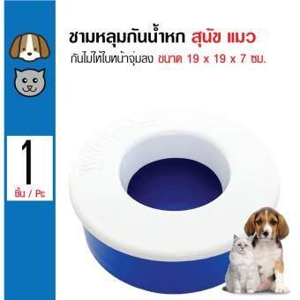 Water Bowl ชามให้น้ำพร้อมฝาปิด ชามหลุมกันน้ำหก กันน้ำกระเด็นออกด้างนอก สำหรับสุนัขและแมว Size L ขนาด 19x19x7 ซม.