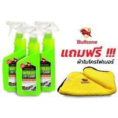 ราคา Bullsone Waterless ล้างรถและแวกซ์แบบไม่ต้องใช้น้ำ แพค 3 ขวด เป็นต้นฉบับ Bullsone
